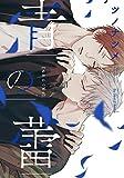 青の蕾 (HertZ&CRAFT)