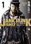 ジャンク・ランク・ファミリー(1)(ヤングチャンピオン・コミックス)