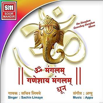 Om Mangalam Ganeshay Mangalam (Dhoon)