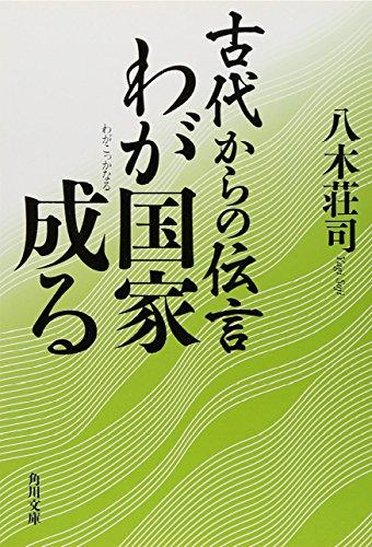 古代からの伝言 わが国家成る (角川文庫)の詳細を見る