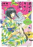 恋せよキモノ乙女 3巻 (BUNCH COMICS)