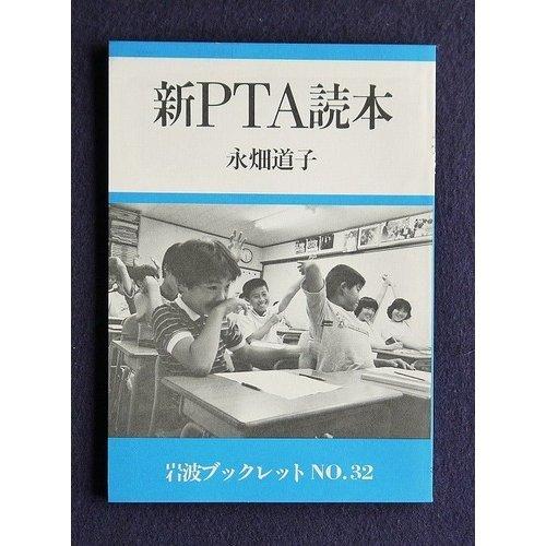 New PTA readings (Iwanami booklet NO. 32) (1984) ISBN: 4000049720 [Japanese Import]