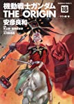 機動戦士ガンダム THE ORIGIN (18) ララァ編・後 (角川コミックス・エース 80-21)