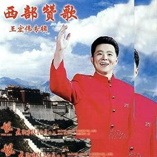 Zhong Hua Qing (The Love For China)