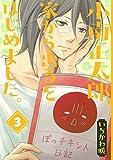 小南正太郎、家から出るをはじめました。(3)完 (ビッグガンガンコミックス)