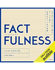 FACTFULNESS(ファクトフルネス) 10の思い込みを乗り越え、データを基に世界を正しく見る習慣