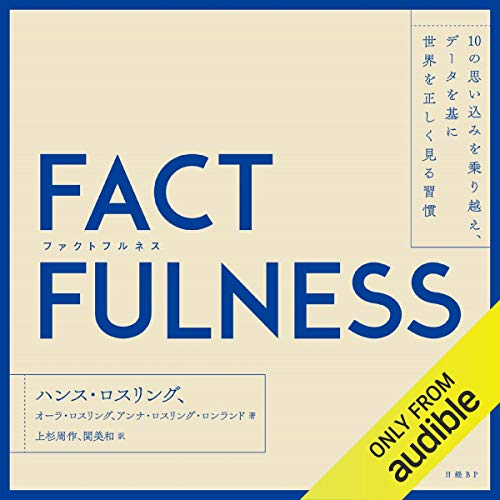 『FACTFULNESS(ファクトフルネス) 10の思い込みを乗り越え、データを基に世界を正しく見る習慣』のカバーアート