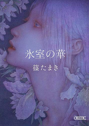 氷室の華 (朝日文庫)