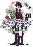 風都探偵(1)【期間限定 無料お試し版】 (ビッグコミックス)