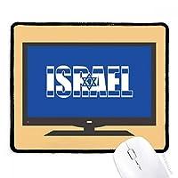 イスラエル国の旗の名 マウスパッド・ノンスリップゴムパッドのゲーム事務所