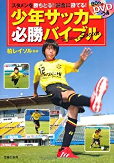 80 minute DVD with youth soccer victory Bible ISBN: 4072818100 (2012) [Japanese Import]