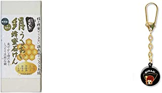 [2点セット] ひのき炭黒泉 絹うるおい蜂蜜石けん(75g×2)?さるぼぼ 身代り鈴 キーホルダー 【黒】/ 魔除け おまもり//