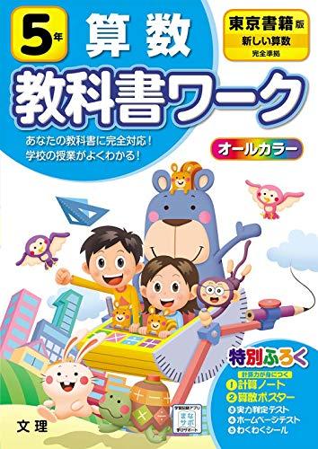 小学教科書ワーク 算数 5年 東京書籍版 (オールカラー,付録付き)