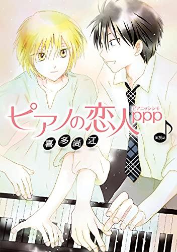 花丸漫画 ピアノの恋人 ppp 第26話