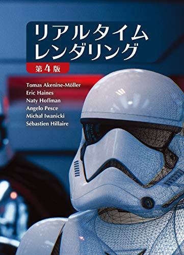 『リアルタイムレンダリング 第4版 (Real Time Rendering Fourth Edition 日本語版)』のトップ画像