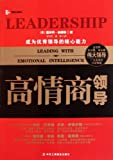 Primal Leadership: The Hidden Driver of Great Performance (Chinese Edition)