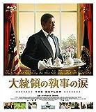 大統領の執事の涙 Blu-ray[Blu-ray/ブルーレイ]