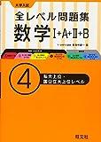大学入試 全レベル問題集 数学I+A+II+B 4私大上位・国公立大上位レベル