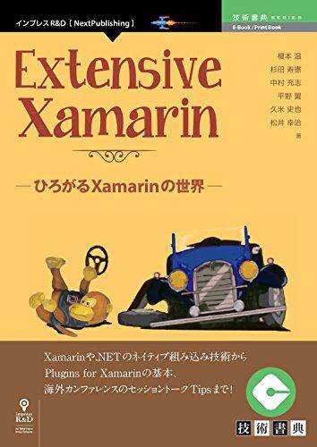 Extensive Xamarin ─ひろがるXamarinの世界─ (技術書典シリーズ(NextPublishing))