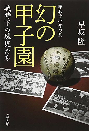 昭和十七年の夏 幻の甲子園 戦時下の球児たち (文春文庫)