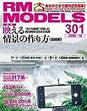 RM MODELS (アールエムモデルズ)2020年10月号 Vol.301