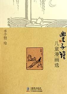 Feng Zi Kai's Children's Cartoons: Environment (Chinese Edition)