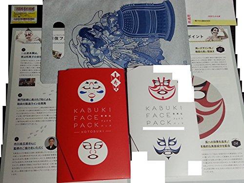 歌舞伎フェイスパック セット  KABUKI FACE PACK -ISESHIMA- & -KOTOBUKI- (伊勢志摩&寿)全2点セット