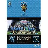 川崎フロンターレ 2020シーズンレビュー 奪冠 DVD