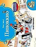 Pinocchio. Ediz. russa [Lingua russa]...