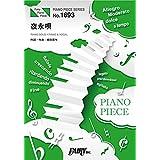 ピアノピースPP1693 夜永唄 / 神はサイコロを振らない (ピアノソロ・ピアノ&ヴォーカル)~ミニアルバム「ラムダに対する見解」収録曲 (PIANO PIECE SERIES)