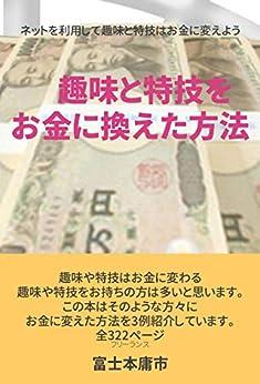 [富士本庸市]の趣味と特技をお金に換えた方法: ネットを利用して趣味と特技をお金に変えよう
