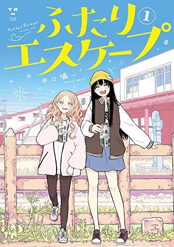 ふたりエスケープ(1) (百合姫コミックス)_0