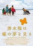 潜水服は蝶の夢を見る[DVD]