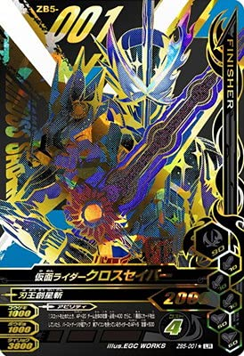 ガンバライジング ZB5-001★ 仮面ライダークロスセイバー LR【パラレル】