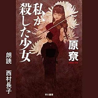 私が殺した少女                   著者:                                                                                                                                 原 りょう                               ナレーター:                                                                                                                                 西村 長子                      再生時間: 15 時間  31 分     1件のカスタマーレビュー     総合評価 3.0
