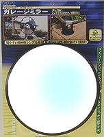 Kashimura [ カシムラ ] ガレージミラー 丸型 [ 品番 ] GR1