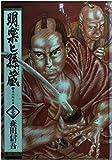明楽と孫蔵 1 (アクションコミックス)