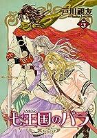 七王国のバラ(5) (冬水社・いち*ラキコミックス)
