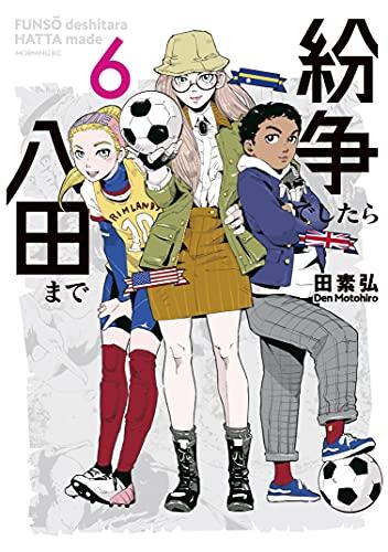 紛争でしたら八田まで(6) (モーニングコミックス)