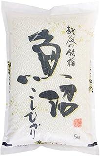 【精米】魚沼産 無洗米 コシヒカリ 5kg 平成30年産