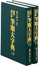 【東京書道教育会】 筆順大字典 漢字楷行草 毛筆手書き