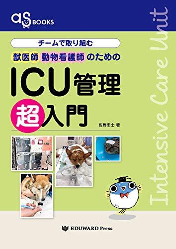 asBOOKS チームで取り組む獣医師動物看護師のためのICU管理超入門