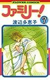 ファミリー!(7) (フラワーコミックス)