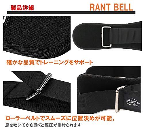 RantBell(ラントベル)『ウェイトリフティングベルト』