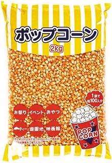 ハニー ポップコーン豆 2kg