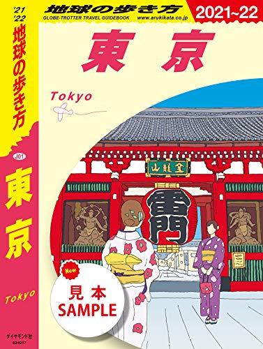 地球の歩き方 J01 東京 2021~2022 【見本】 地球の歩き方BOOKS