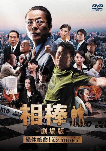 相棒 -劇場版- 絶体絶命!42.195km 東京ビッグシティマラソン〈通常版〉 [DVD]
