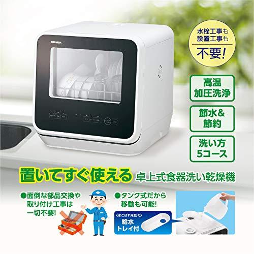 東芝TOSHIBA食器洗い乾燥機【食洗機】[工事不要/除菌コース/節水/送風乾燥/かんたん操作]DWS-22Aホワイト