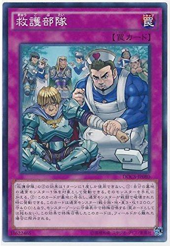 遊戯王OCG 救護部隊 ノーマルレア DOCS-JP080