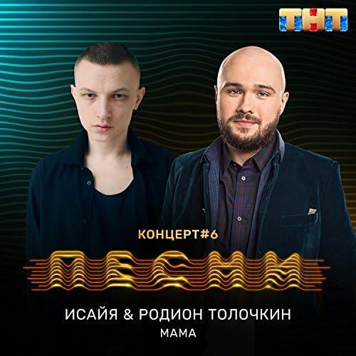 ИСАЙЯ & Родион Толочкин